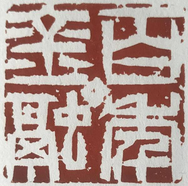批评   朱青生:超越中国画革新——贾又福批评