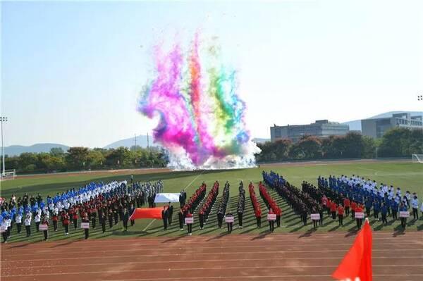中国银行徐州分行第四届员工运动会