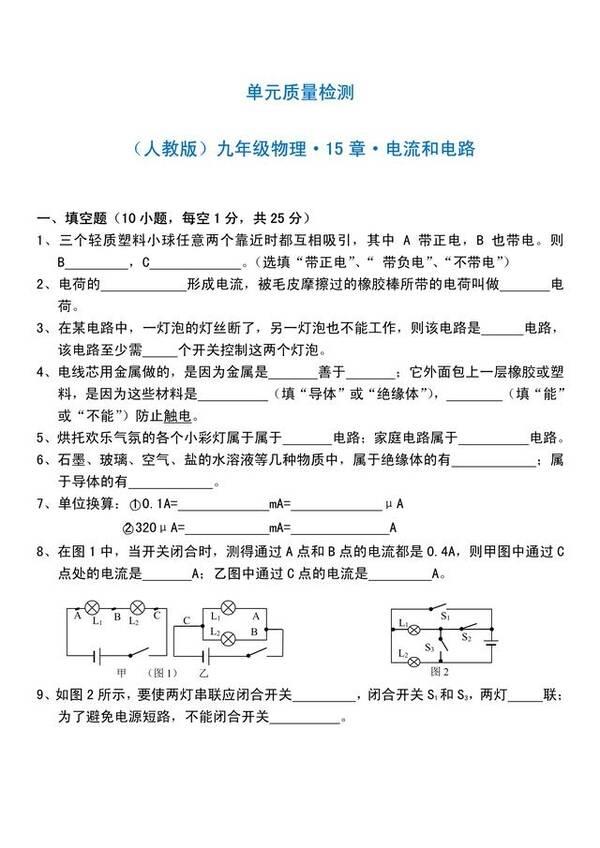 人教版初三物理:第15章电流与电路,单元测试题,配答案!