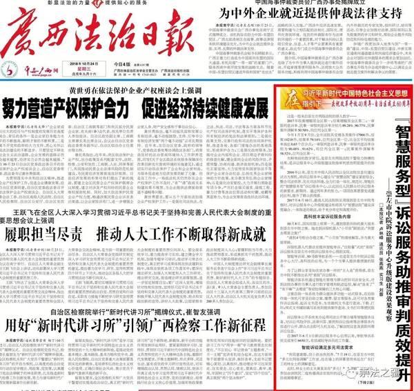 """【崇法2018-212期】""""智慧服务型""""诉讼服务助推审判质图片"""