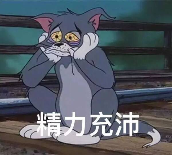 汤姆猫和杰利鼠表情包:人间不值得图片