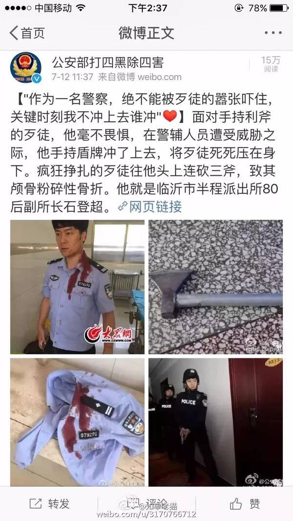 """为何中国警察""""徒手入白刃,空手斗刀""""能如此迅速地跨越语言障碍,登上图片"""