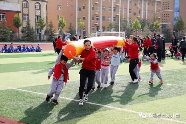平陆县直幼儿园的秋季森林亲子趣味运动会,有趣,热闹