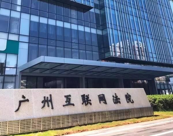 人民日报点赞广州互联网法院:审判方式的革命