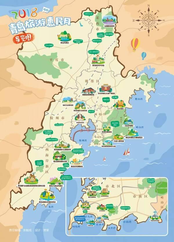 拿好这份手绘地图和最全惠民景区信息,开启2018青岛旅游惠民月之旅吧!