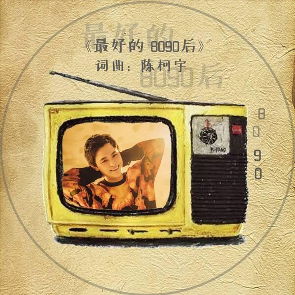 www8090nnnco_《最好的8090后》记录青春 陈柯宇描绘8090后共同回忆
