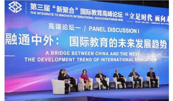 快讯| 第三届新聚合国际教育高峰论坛圆满举行