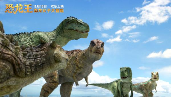 带上孩子去看国产《恐龙王》,11月10日恐龙父子冒险