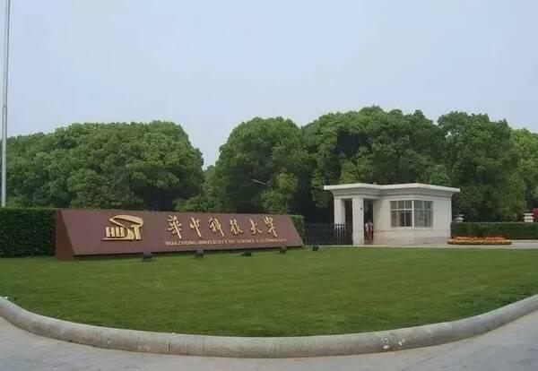 在教育部第四轮评估中,华中科技大学新闻学专业位居第四.