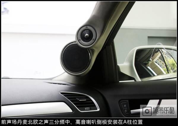 奥迪a4l汽车音响改装丹麦北欧之声三分频汽车喇叭a柱