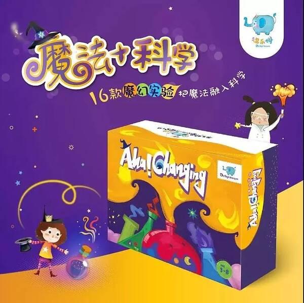 如何好玩就不多说了 可以做16种魔法实验的魔法盒子 超适合买回家陪娃