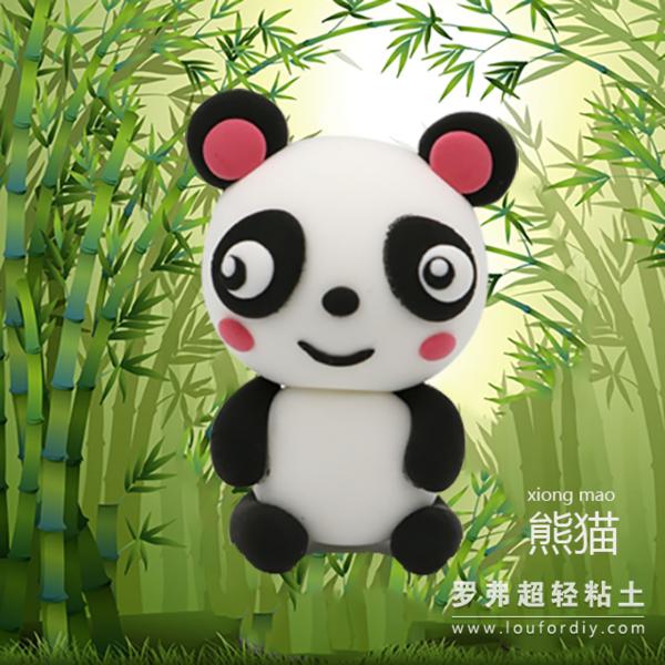 罗弗超轻粘土熊猫制作图解教程