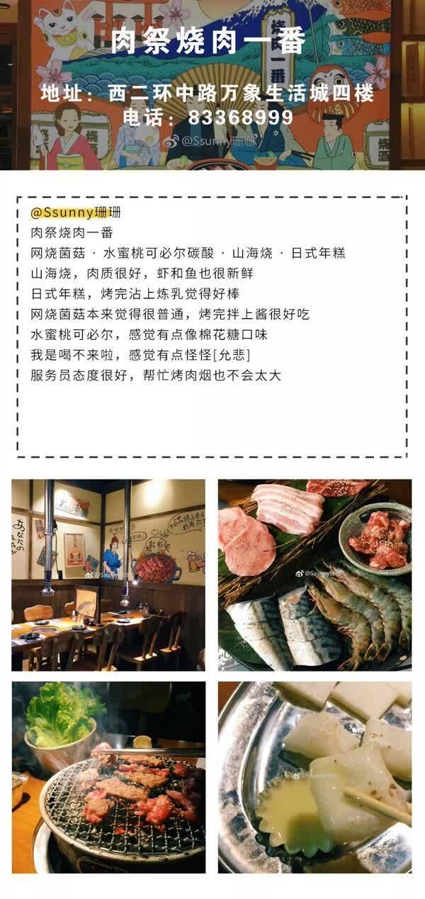 原谅我吧,烤肉面前不想减肥!丨合集·福州人气烤肉店图片