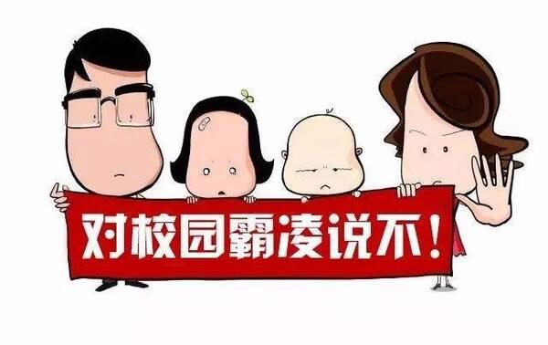 勇敢对校园欺凌说不 广东出台校园欺凌事件整治方案下
