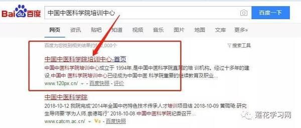 北京针灸培训考证