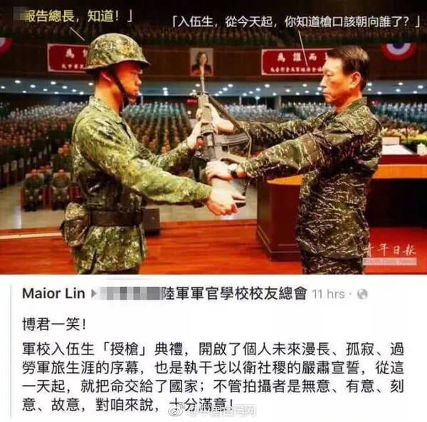 最近,台军这张照片火了…… - shufubisheng - 修心练身的博客