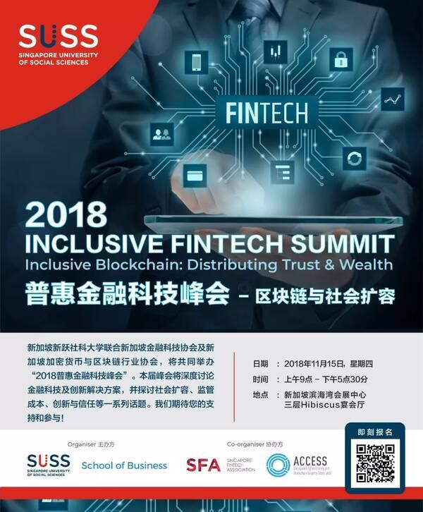 2018普惠金融科技峰会:区块链与社会扩容