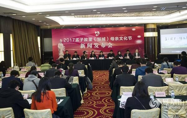3月20日上午,2017孟子故里(邹城)母亲文化节新闻发布会在北京隆重举行,宣布今年的母亲文化节将于4月25日至5月3日在孟子故里山东省邹城市隆重举办。