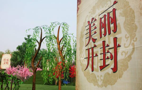 4月1日,2017中国(开封)清明文化节盛大开幕,和往年相比,本届清明文化节活动更加丰富多彩,在为期10天的活动中,将有4大类63项民俗活动带领大家领略大美开封的盛世清明、如画美景。