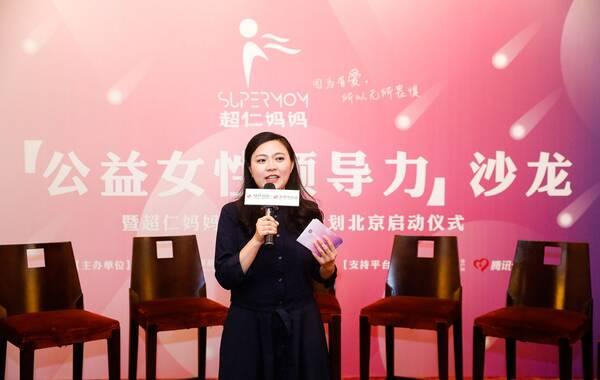 """如今,越来越多的优秀女性投身公益领域,带领公益机构或项目不断成长,女性领导力在公益界不容小觑。但在自我发展过程中,女性公益人也会有烦恼和困惑。4月19日,由中国妇女发展基金会、凤凰网公益联合主办的""""公益女性领导力""""沙龙暨超仁妈妈2018助力计划北京启动仪式在好苑建国酒店成功举办,众多大咖莅临,为女性公益人发展答疑解惑。"""