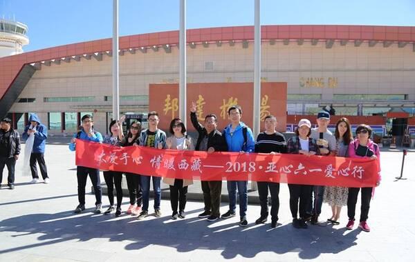 2018年5月21日 亚心爱心团队来到西藏昌都。