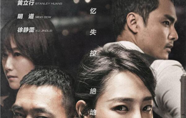 由徐静蕾执导,白百何、黄立行、明道主演的动作警匪电影《绑架者》首发人物关系海报和先导预告。