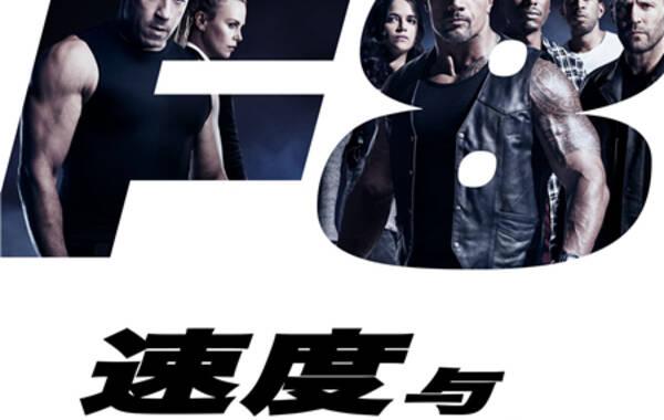 环球影业今日正式宣布动作大片《速度与激情8》定档4月14日,与北美同步上映。