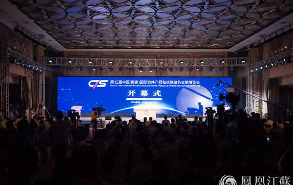 9月2日上午,第十二届中国(南京)软件产品和信息服务交易博览会在南京国际博览中心隆重开幕。国家工信部党组成员莫玮、信软司副司长陈英、江苏省及南京市领导黄莉新、马秋林、缪瑞林、王志忠、谢志成,以及30多个国家和地区的驻华使馆官员、机构代表、高企高管和重要客商共500余人出席了开幕式。(赵贤成/摄)