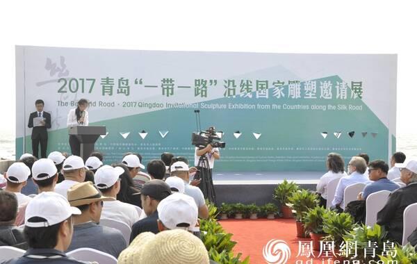 """2017年9月15日,由中国城市雕塑家协会、青岛市人民政府主办,中国美术馆馆长、中国城市雕塑家协会主席吴为山教授担任学术总主持的""""一带一路""""沿线国家雕塑邀请展开幕式在青岛市雕塑馆举行。此次展览展出150余件雕塑作品,分别来自中国和""""一带一路""""沿线21个国家的130多位雕塑家,虽然他们有着不同的文化语境、民族身份及审美心理,但都在通过雕塑这一独居魅力的艺术形式,共塑""""一带一路""""的精神丰碑。"""