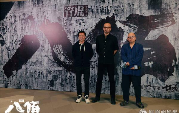 由华谊兄弟电影有限公司和北京七印象文化传媒有限公司出品的影片《八佰》,4日在京举办发布会,导演管虎和华谊兄弟传媒股份有限公司联合创始人、副董事长兼CEO王中磊一同出席。