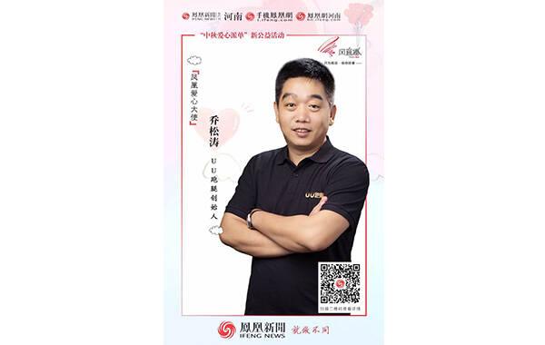 UU跑腿创始人:乔松涛。