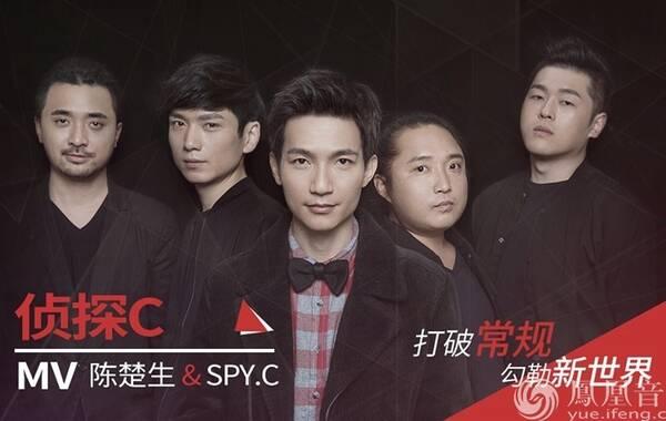 今日,陈楚生&SPY.C乐队的专辑《侦探C》,同名主打歌曲《侦探C》MV正式上线。