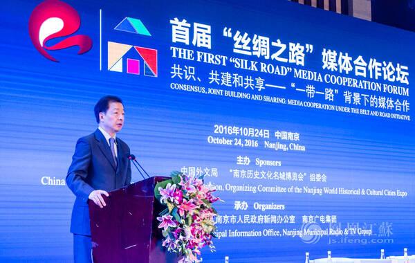 """10月24日,首届""""丝绸之路""""媒体合作论坛在南京召开,论坛围绕""""共识、共建和共享——'一带一路'背景下的媒体合作""""这一主题展开讨论。来自中国、俄罗斯、哈萨克斯坦、韩国、缅甸、印尼、柬埔寨、老挝等13个""""一带一路""""沿线国家的20余家主流媒体代表出席会议,并就""""共建思路下媒体合作的新机遇与新挑战""""、""""媒体如何促进民心相通""""两个议题进行探讨,最终形成了《南京共识》,并且成立了""""丝绸之路""""媒体联盟。图为中国外文局局长周明伟致辞。(文/华贤东 摄/汤霖)"""