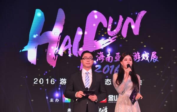 """11月4日,备受游戏行业瞩目的""""2016小米互娱·金山云游戏生态年会""""在海口举行。"""