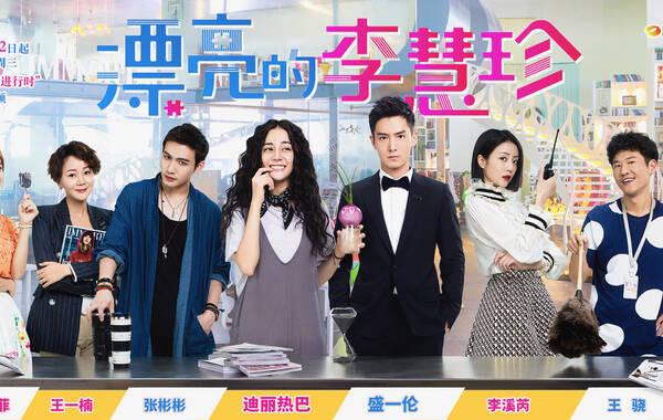 Image result for 《漂亮的李慧珍》