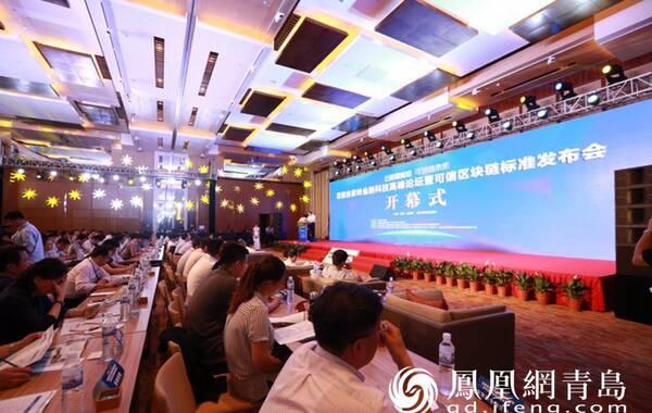 青岛市崂山区人民政府主办,数据中心联盟,中国金融学会金融信息化专业