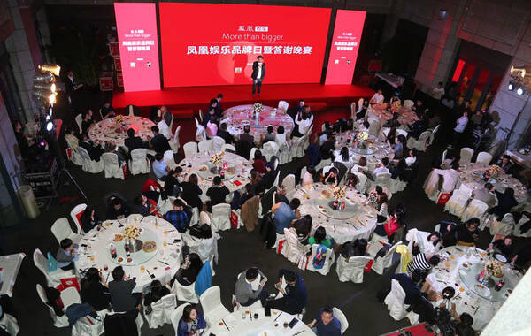 """凤凰娱乐讯 4月14日,凤凰娱乐在北京""""合生·霄云路8号""""华府会会所举办2015品牌日活动暨答谢晚宴,分享凤凰娱乐在数据、资源、产品方面的业务优势,公布发展规划。业界伙伴、国内一线娱乐机构关负责人140余人出席并进行交流,涵盖了电影、电视、音乐演出、明星经纪、娱乐营销等不同领域。图为凤凰娱乐品牌日暨答谢晚宴现场。"""