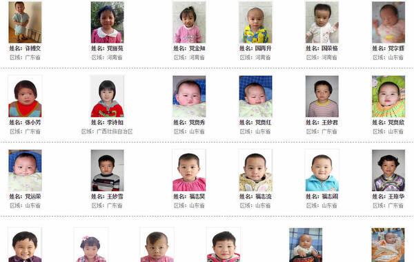 官方解救被拐儿童网站上线