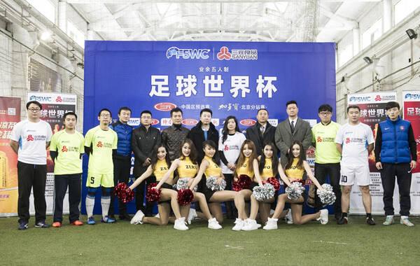 三元业余五人制足球世界杯中国区预选赛揭幕