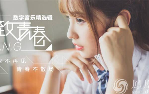 SING女团推首张数字音乐合辑 精选热门单曲集