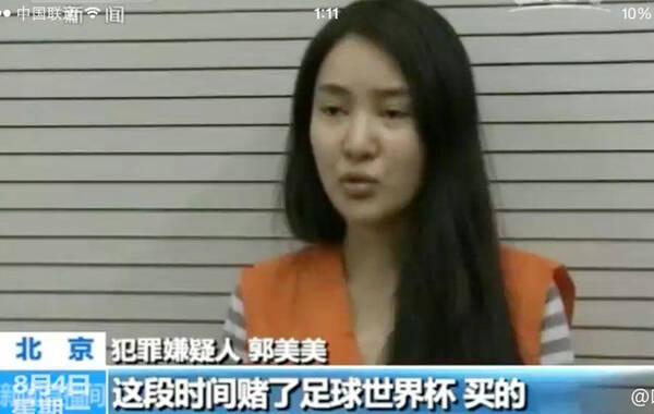 8月4日凌晨,央视新闻播出采访郭美美的画面,郭美美身穿囚服素颜出镜,表情看起来很淡定。同时,郭美美赌球的筹码和相关记录也相继被曝光。(图片来源:哑巴微博)