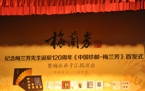 """9月4日下午,为纪念梅兰芳诞辰120周年,铭记梅兰芳一生的艺术成就,缅怀梅兰芳的伟大人格以及他对京剧艺术的卓越贡献,""""梅韵流芳,一品珍绝《中国珍邮——梅兰芳》首发式暨梅派弟子汇报演出""""在北京长安大戏院隆重举行。"""