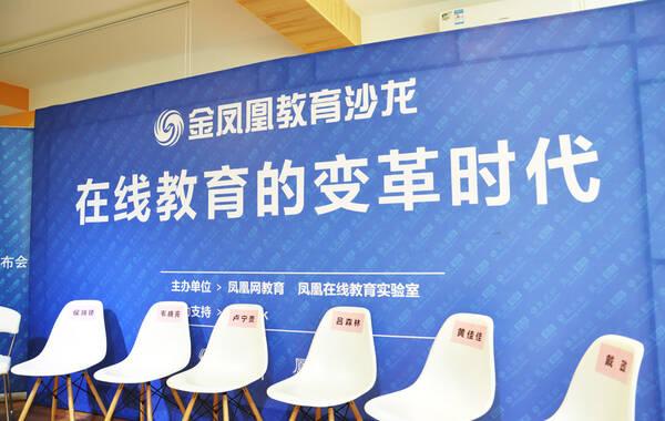 9月17日下午,凤凰在线教育实验室成立发布会暨金凤凰教育主题沙龙《在线教育的变革时代》成功举办。