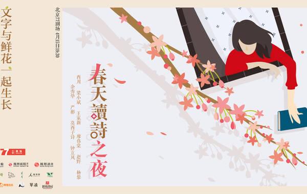 """4月15日号晚,""""春天读诗""""同名诗歌朗诵会落地北京77剧场。这是""""春天读诗""""的首场落地活动,也是凤凰文化积累三年的诚意相约。过往三季参与过《春天读诗》视频录制的诗人西川、王家新、梁小斌、赵野、余秀华、廖伟棠、严彬等来到剧场,为现场三百位读者朗诵了各自的诗作。歌手莫西子诗和钟立风也应邀来到晚会现场,拨响琴弦助阵浪漫的""""读诗之夜""""。"""