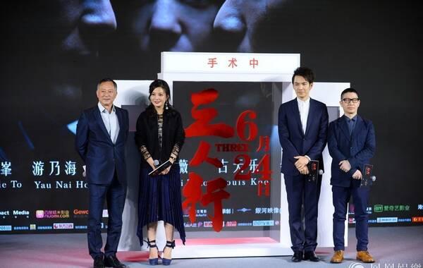 4月14日,由杜琪峯执导,杜琪峰、游乃海监制,赵薇、古天乐、钟汉良主演的警匪电影《三人行》举行定档发布会,宣布将于6月24日抢滩上映,成为暑假档最值得期待的警匪大片。