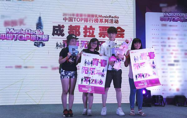 """7月11日,由中央人民广播电台MusicRadio音乐之声主办的华语流行音乐盛事——""""2014年度MusicRadio中国TOP排行榜系列活动之落地拉票会""""首站在成都苏宁城市奥特莱斯圆满举行。歌手李琦、牛奶咖啡以及徐良空降现场,为粉丝带来了一场""""青春无乐不ZUO""""的拉票表演。"""