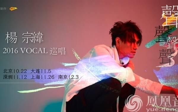 """2016杨宗纬""""声声声声""""VOCAL巡回演唱会北京站定于10月22日在首都体育馆开唱。同一天,张学友在乐视体育生态中心开唱,这是他时隔5年后再次开个唱巡演的首站第二场演出;而陈奕迅ANOTHER EASON'S LIFE演唱会则在鸟巢亮相……"""