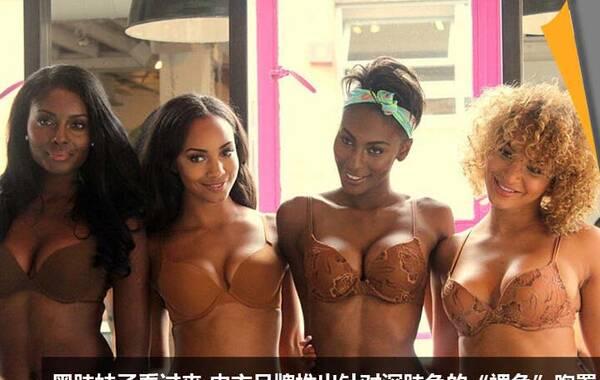 """一个名为Nubian Skin的新公司,有望长期生产设计适合所有女性肤色的""""裸色""""内衣。像肉桂、中等深色等,并且将在网上售卖供消费者挑选合适的色调,并且推出从30B到36DD的码数供大尺码女性选择。"""