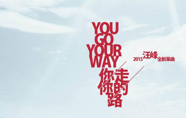 汪峰发新歌 你走你的路 子怡点评你也得走我的路