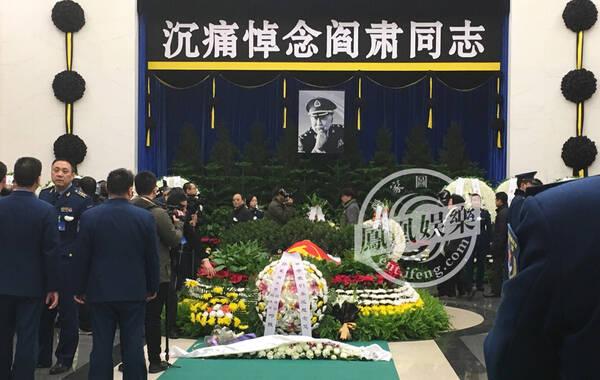 """2月18日上午9点,阎肃追悼会在北京八宝山举行,社会各界人士前来送别。2016年2月12日3时07分,著名艺术家、空政文工团创作员阎肃同志因病在北京逝世。随后阎肃的儿子发布微博称,""""我父亲阎肃平静地离开了尘世,没有任何痛苦,就像睡着了一样。老爸可能觉得已经完成了自己的使命,所以就这么离开了。"""""""